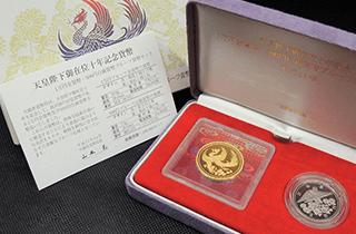 天皇陛下御在位十年記念1万円金貨500円白銅貨プルーフ貨幣セット