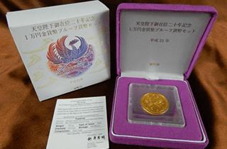 天皇陛下御在位二十年記念1万円金貨プルーフ貨幣セット