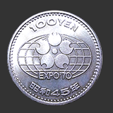 大阪万博記念硬貨