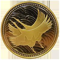 皇太子殿下御成婚記念硬貨