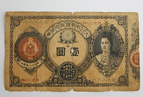 古紙幣の歴史