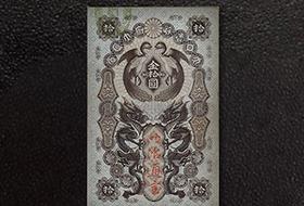 価値ある古紙幣とは?