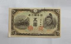 菅原道真五圓札不換紙幣