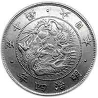 旭日竜大型50銭