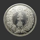 旭日50銭銀貨