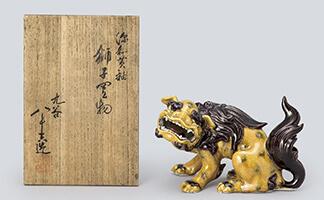 初代徳田八十吉「深和黄釉獅子」置物