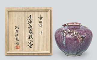 河井寛次郎「草花圖壷」