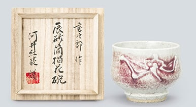 茶道具 茶碗