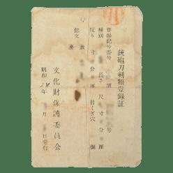 刀剣類登録証(旧)