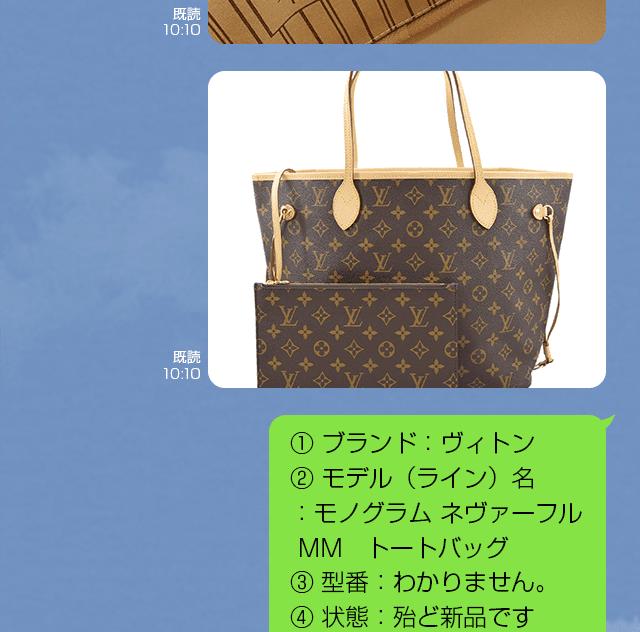 step2LINEの画面