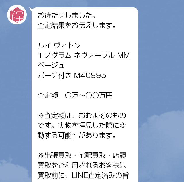 step4LINEの画面