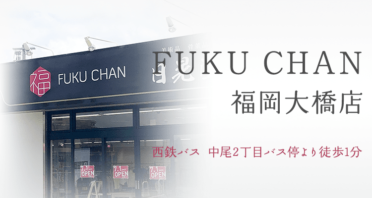 FUKUCHAN 福岡大橋店