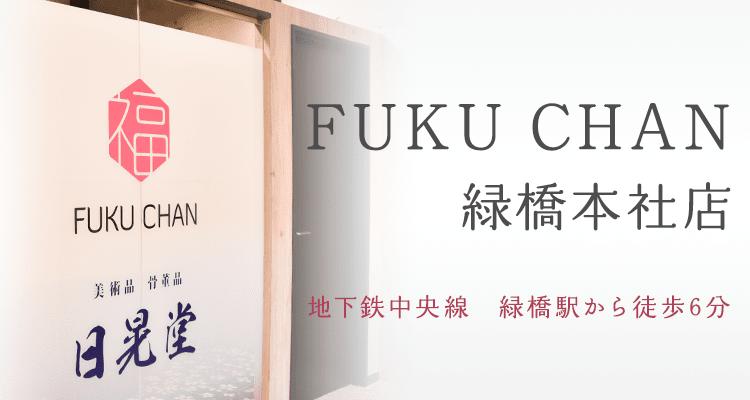 FUKUCHAN 緑橋本社店