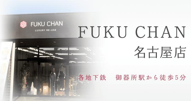 FUKUCHAN 名古屋店