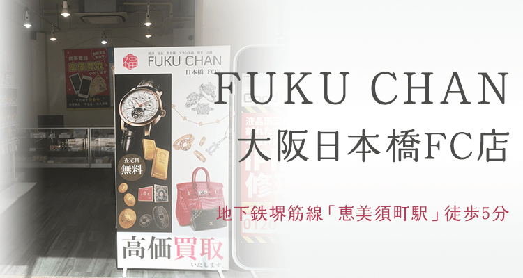 FUKUCHAN 日本橋FC店