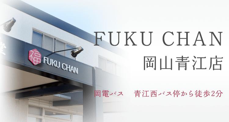 FUKUCHAN 岡山青江店