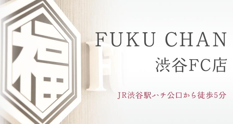 FUKUCHAN 渋谷FC店