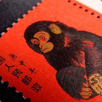中国切手中国切手赤猿未使用