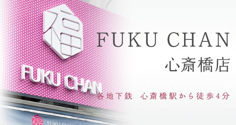 FUKUCHAN 心斎橋店
