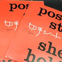 日本切手切手帳