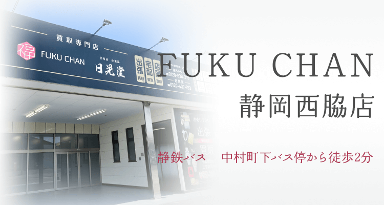 FUKUCHAN 静岡西脇店