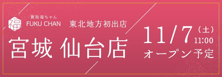 福ちゃん心斎橋店OPEN