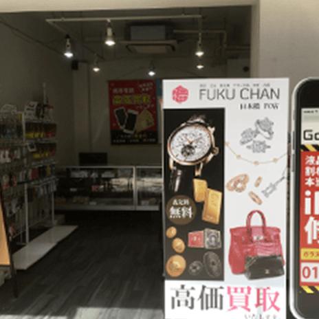 大阪日本橋FC店外観