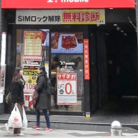 東京渋谷FC店外観