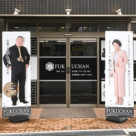 大阪高槻店外観