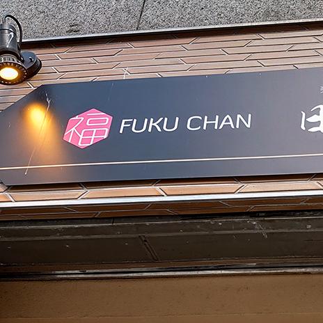 東京上野店外観