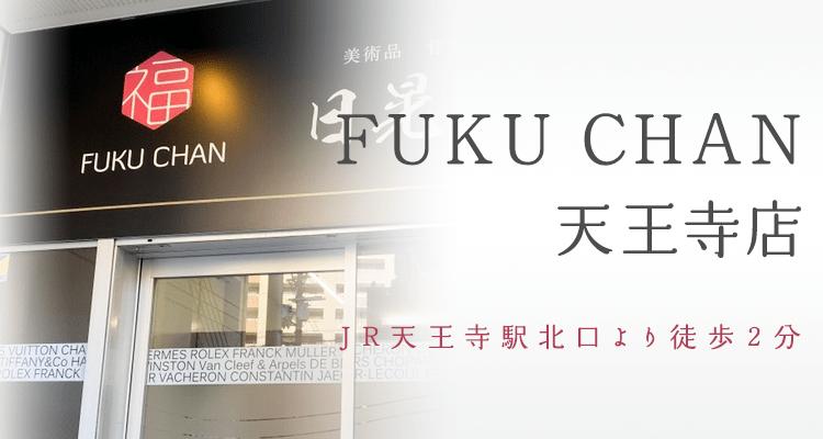 FUKUCHAN 天王寺店