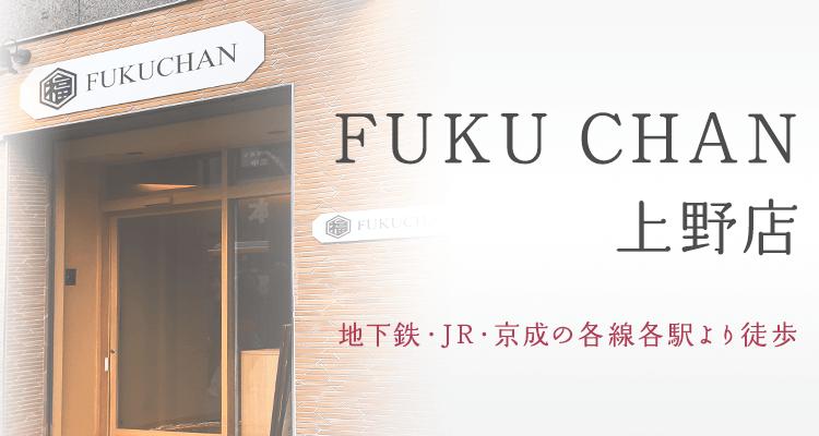 FUKUCHAN 上野店