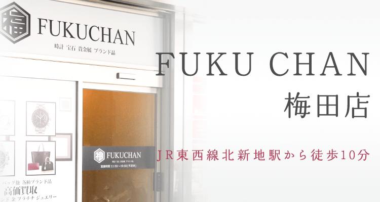 FUKUCHAN 梅田店